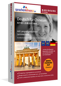 Deutsch_fuer_Chinesen